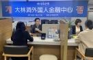 우리은행, 대림동외국인금융센터 개점