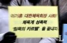 신유용 성폭행 피해사건 속도…檢, 코치 압수수색 이어 고소인 조사