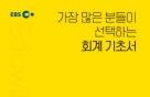 에듀윌, 기초회계원리 교재 베스트셀러 1위 달성
