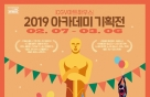 CGV아트하우스, '아카데미 기획전' 열어