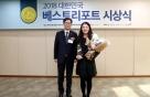 [사진]서근희 연구원, <strong>베스트리포트</strong> 시상식 대상 수상