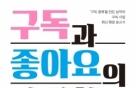 """""""성능 제품보다 취향 고객""""…'구매' 시대 가고 '구독' 시대 온다"""