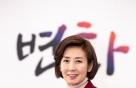"""나경원 """"국정농단에서 탄생한 文정부…오히려 '정의'를 독점한다"""""""