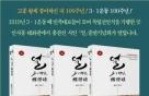 홍찬선 시인, 3.1운동 100년 서사시집 '얼' 출간