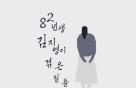 82년생 김지영│② 100만부가 팔리고 일본에 가기까지