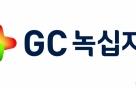 GC녹십자, 작년 매출 1조3349억…전년比 3.6%↑