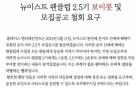 """황민현 팬들 """"뉴이스트 소속사, 팬 차별 철회하라"""""""