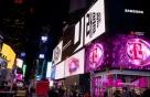 """""""미래를 펼치다""""…'삼성 갤럭시언팩' 전세계 옥외광고"""