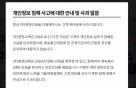 """""""인강 들었는데 나도?"""" 스카이에듀 회원 정보 유출"""