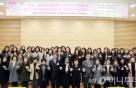 화학硏, IUPAC 창립 100주년 '여성화학인 조찬 및 학술행사' 개최