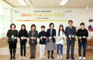 교원그룹, 창신초에 어린이 휴게공간 '스트레스 프리존' 열어
