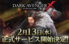 넥슨, 모바일 RPG'다크어벤저 크로스' 日 출시