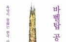 바벨탑 공화국 外