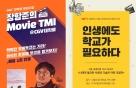 CGV, 영화·취업·연애등 문화특강 프로그램 선봬