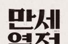 """3.1운동은 촛불 민주주의의 시작…""""진짜 주인공은 평범한 민초들"""""""