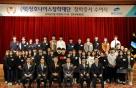청호나이스 장학재단, 고교·다문화가정 학생 49명에 장학금 지급