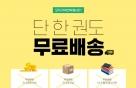 커넥츠북, 무료 책 배송 서비스