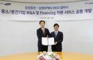 삼정KPMG·삼성증권, 중소·중견기업 M&A 및 자금조달 '맞손'