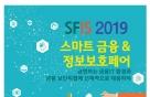 [알림]핀테크 시대의 '혁신과 보안'..20일 SFIS 2019 개최
