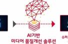 SKT, MWC에서 AI 미디어 솔루션 '슈퍼노바' 공개