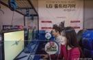 LG전자, 아프리카TV PC방에 게이밍모니터 체험공간 운영