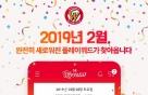 SK 팬들 모여라!... 공식 어플 '플레이위드' 개정판 출시