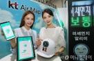 추울수록 공기질 좋아진다?···KT, 빅데이터 기반 미세먼지 정보 앱 출시