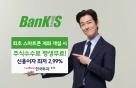 한국證. 첫 '수수료 평생 무료' 이벤트