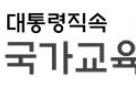 """고등교육단체들 """"韓 교육 위기…국가교육위 설립 필요"""""""
