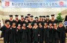 공주대 테크노융합대학원, CEO과정 제15기 수료식