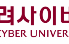 고려사이버대, 2019-1학기 2차 모집 합격자 발표