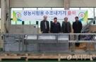 국산 연구용 원자로 핵심기기 유럽에 '첫발'