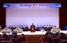 군산대, 2018학년도 전기 학위수여식 진행