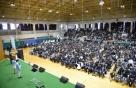 순천대, 2019학년도 신입생 오리엔테이션 진행