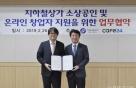 카페24, 서울교통공사와 온라인 창업 지원 협력키로