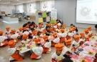 북구 강북 어린이급식관리지원센터, 유아 요리교실