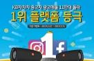 KB캐피탈, KB차차차 중고차 최다 매물 보유 기념 이벤트