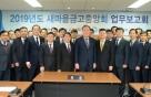 새마을금고중앙회, 2019년도 업무보고회 개최