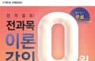 주택관리사 초보 수험생, 에듀윌 '전과목 이론강의 0원' 주목