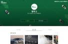 국내 최대 중고차 매매단지 엠파크, '네이버 포스트' 오픈