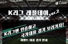 K리그팬 인증샷 올리자!... 3월 A매치 평가전 티켓 쏜다!