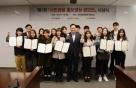 제1회 서민금융 영상 공모전 시상식 개최