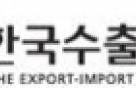 수은, 7.5억 유로화채권 5년 만기 발행