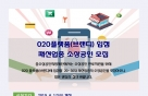희망재단, 女의류 쇼핑몰 '브랜디' 입점 소상공인 모집