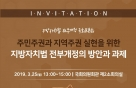 [오늘의 국회토론회-25일]'주민주권과 지역주권 실현'…지방자치법 과제 논한다