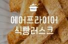 """[뚝딱 한끼] 식빵 자투리의 재발견…""""바삭바삭 식빵과자"""""""