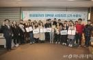 인천공항, '항공일자리 대학생 서포터즈' 수료식 개최