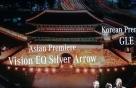 [사진]벤츠, 2019 서울모터쇼에서 비전 EQ 실버 애로우 공개