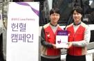 롯데카드, 소아암 어린이 돕기 헌혈캠페인 진행