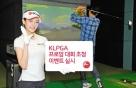 비씨카드, 'KLPGA 프로암 대회' 고객 초청 이벤트